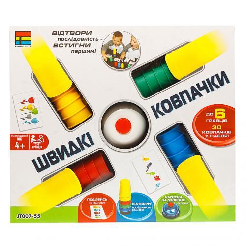 """Настольная игра Kingso Toys """"Быстрые колпачки"""" (Уценка)"""
